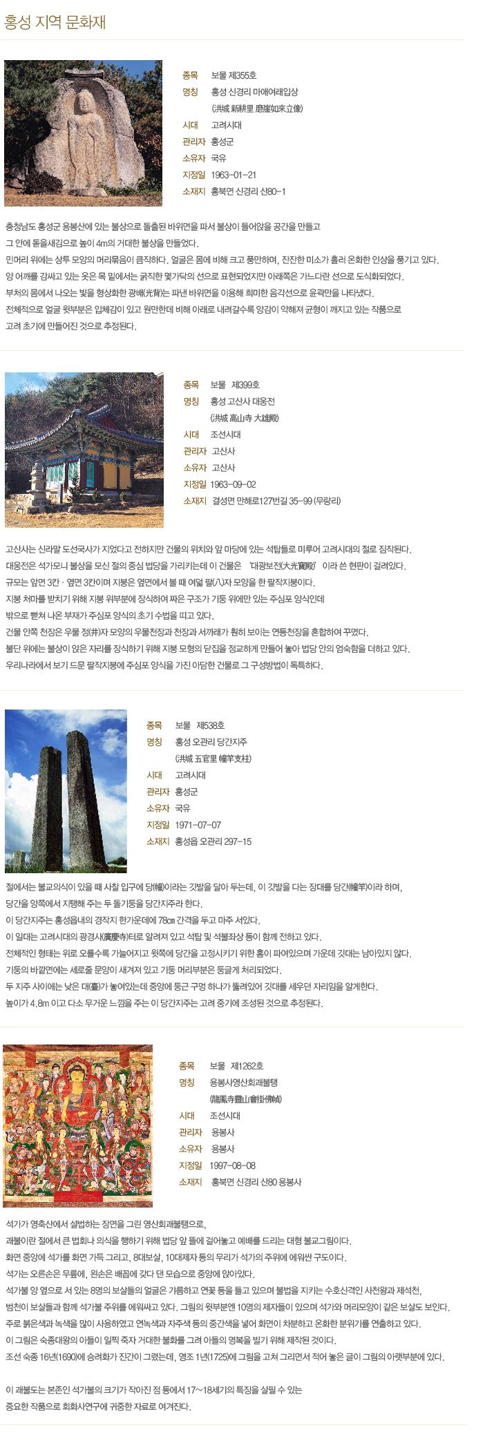 홍성보물.jpg