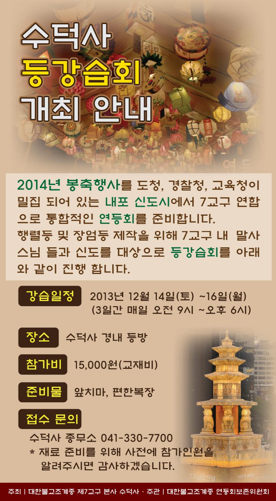 20131209-등강습회.jpg