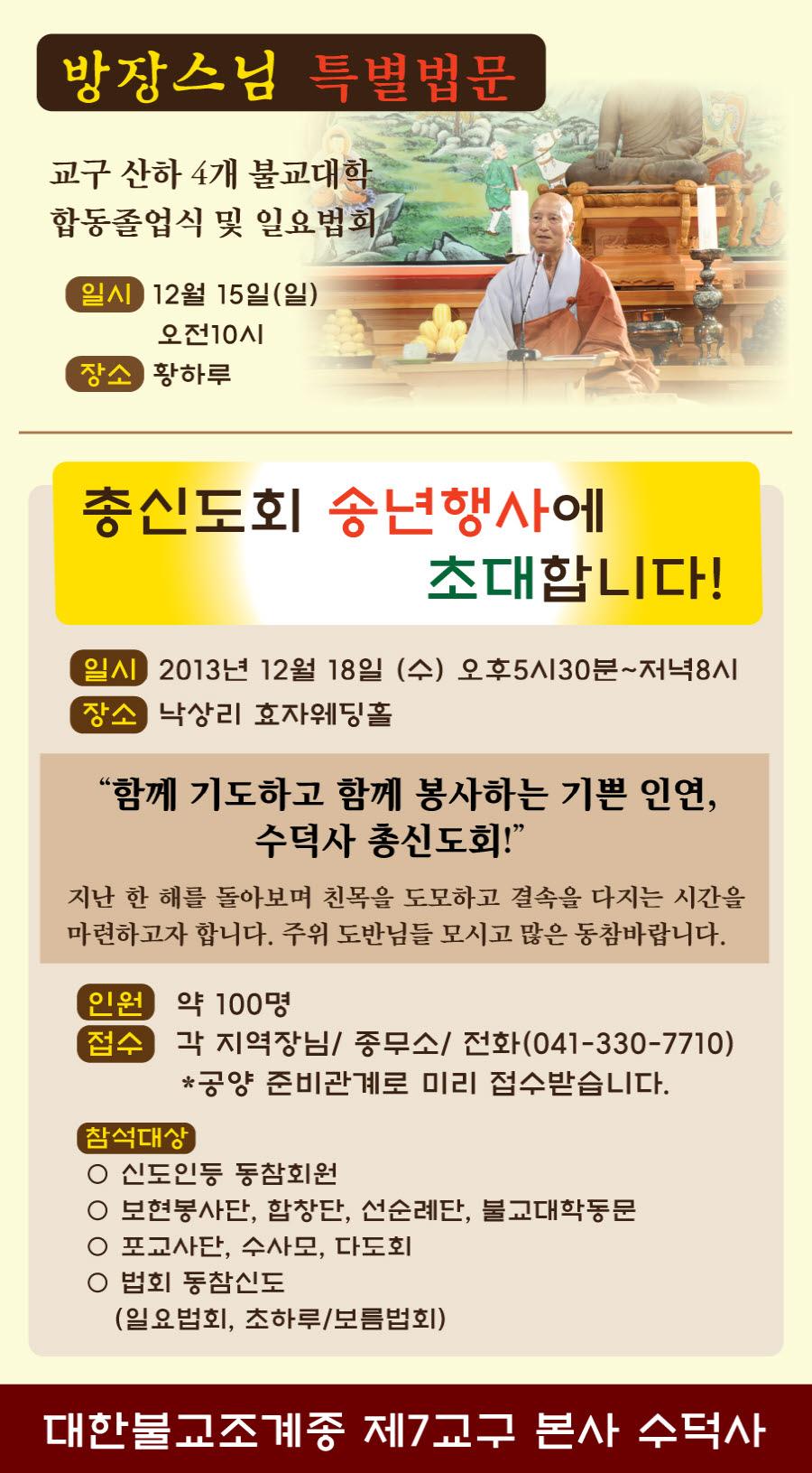 20131210-불교대졸업식및-송년회.jpg