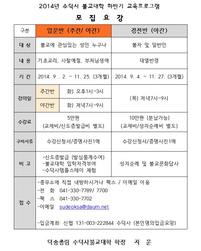 모집안내문-2014(하) 입문반-경전반.png