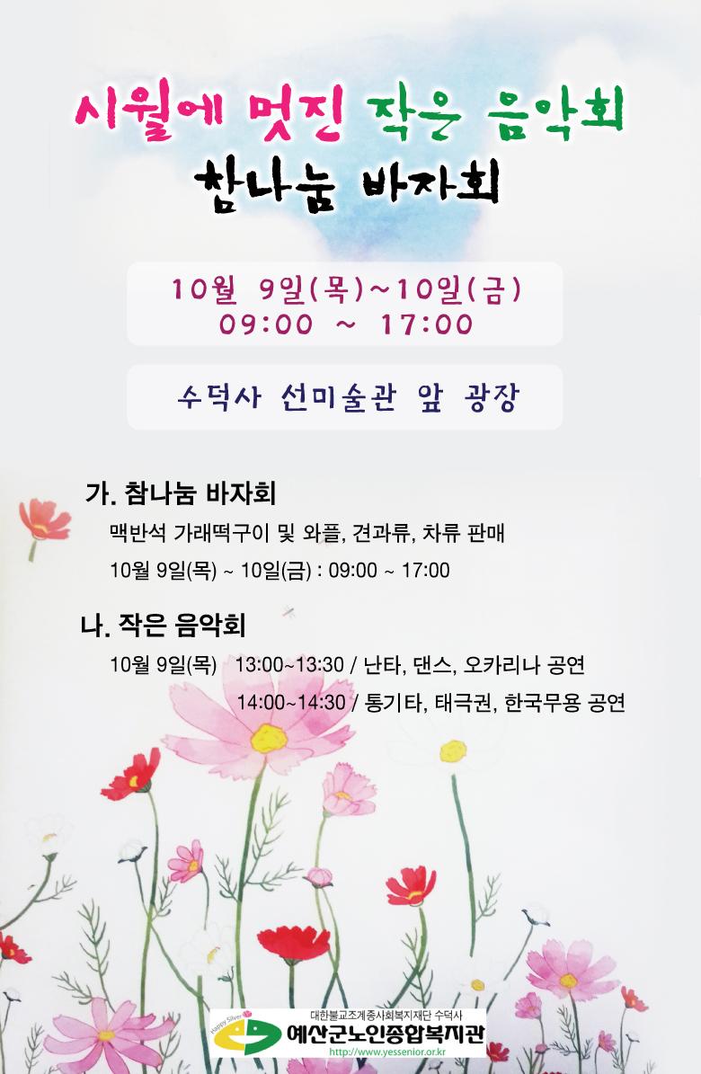20141002-복지관-바자회.jpg