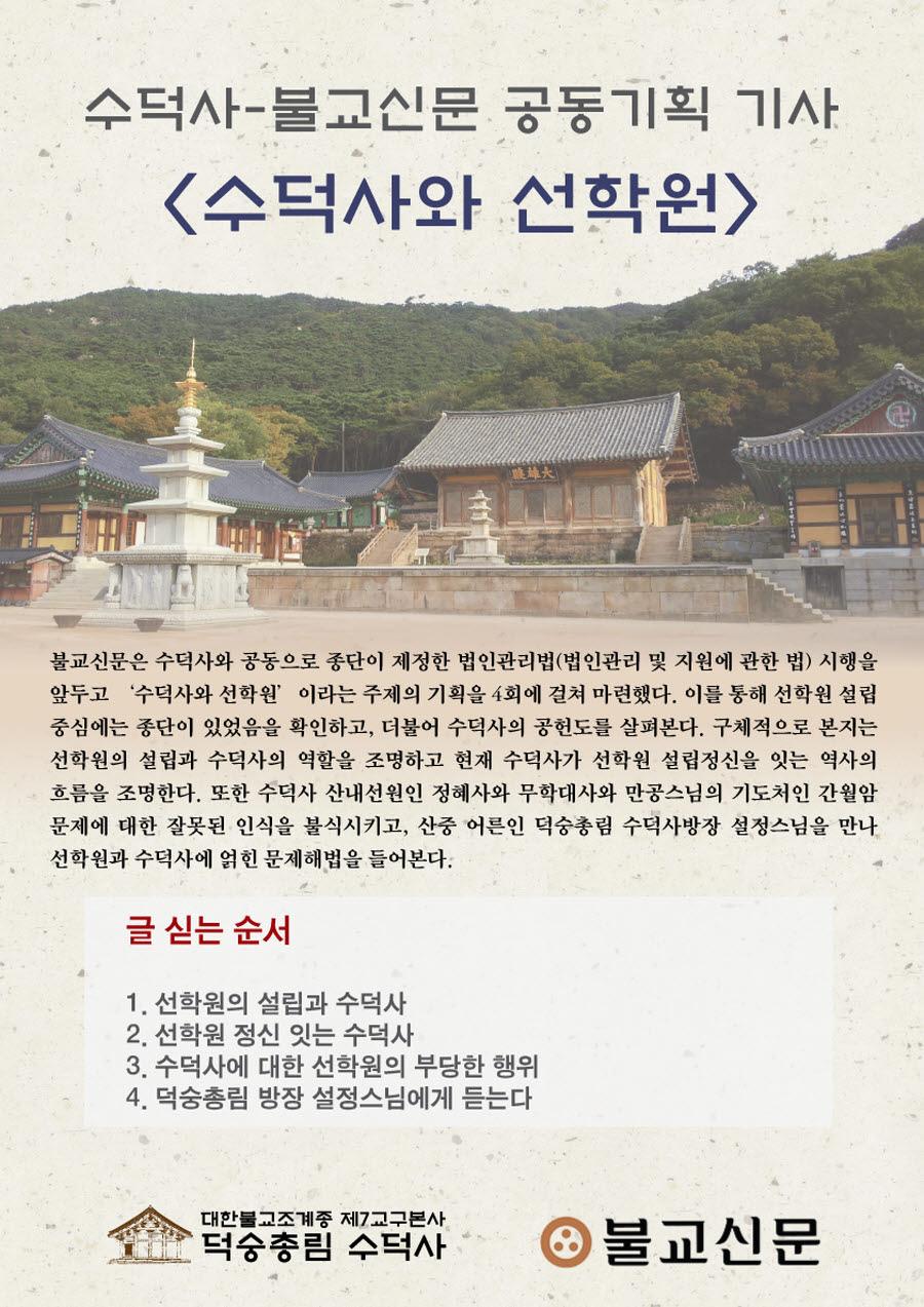 20141011-불교신문-기획기사.jpg