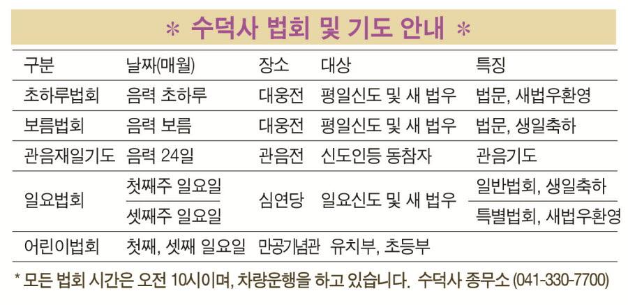 정기법회 안내.jpg
