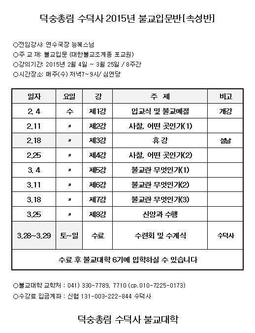 0204 입문반 개강-강의시간표.jpg