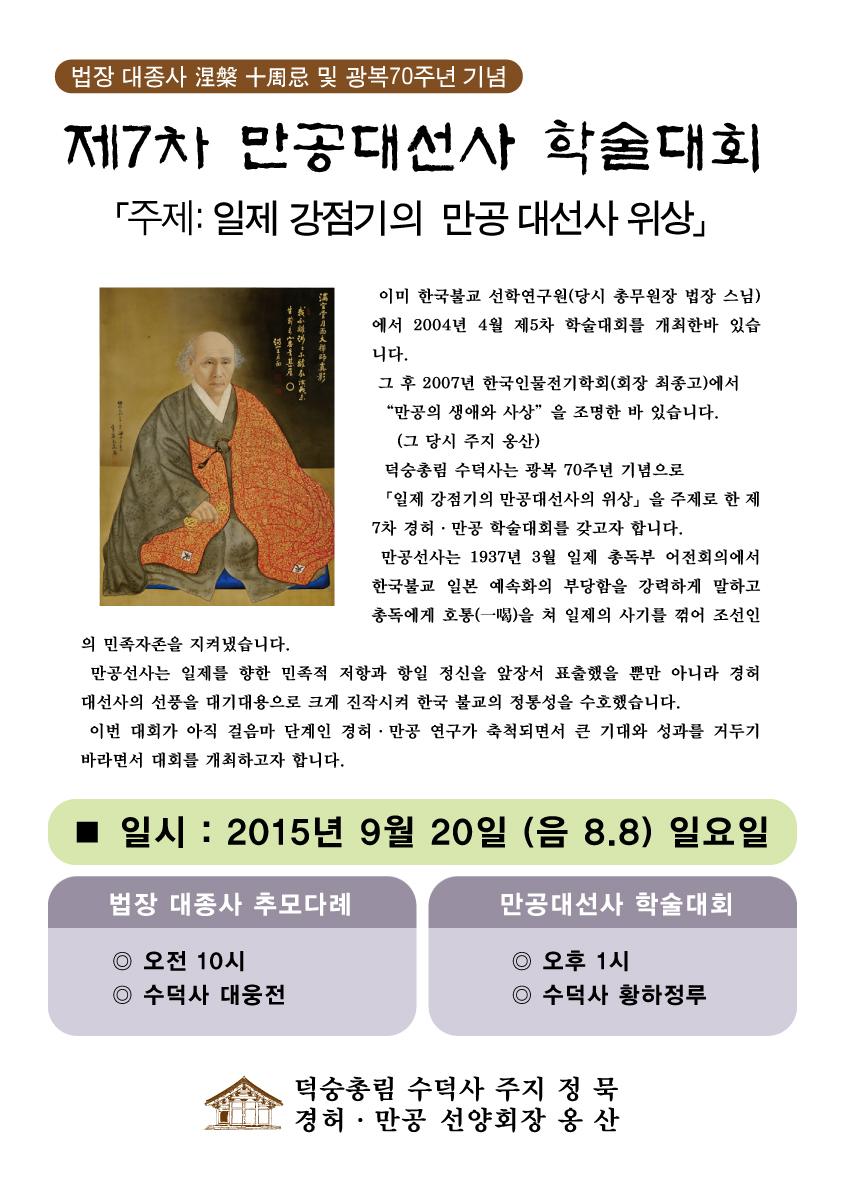 20150920-학술대회홍보.jpg