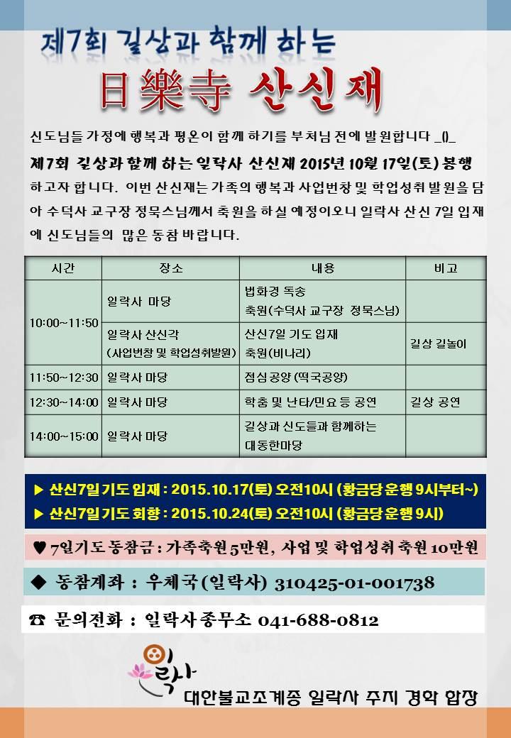 20151017 일락사산신재.JPG