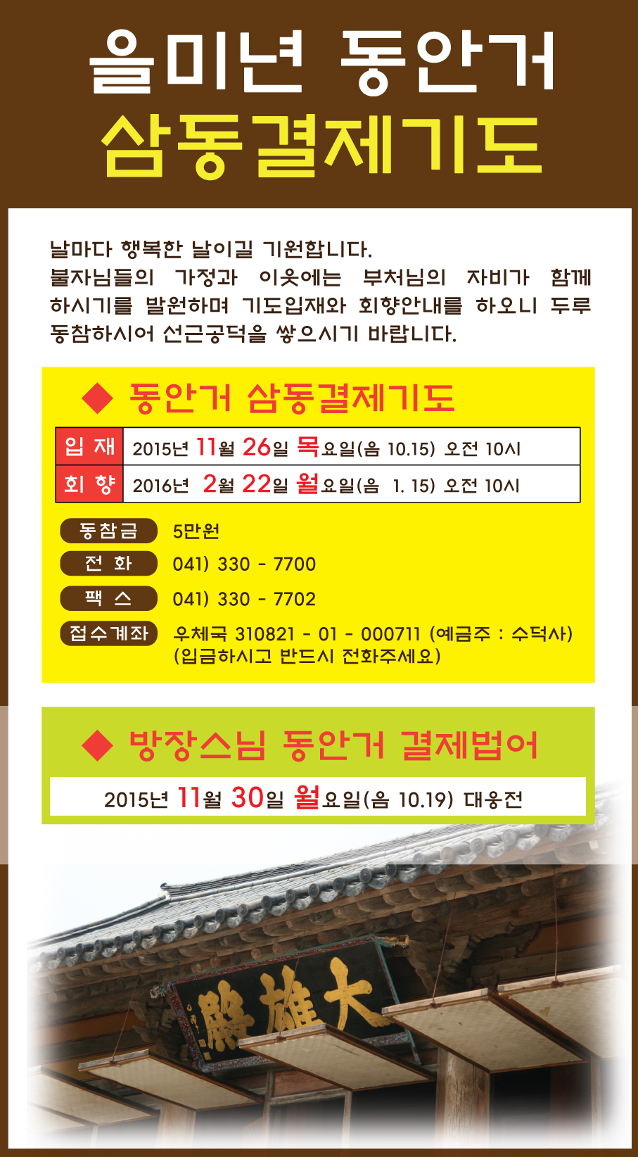 20151126-동안거-기도.jpg
