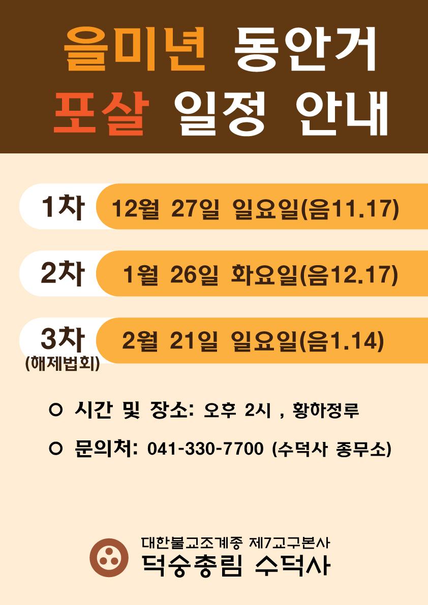 20151129-동안거-결계포살.jpg