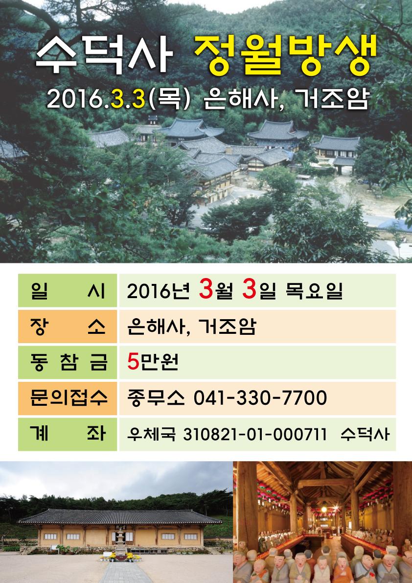 20160303-정월방생.jpg