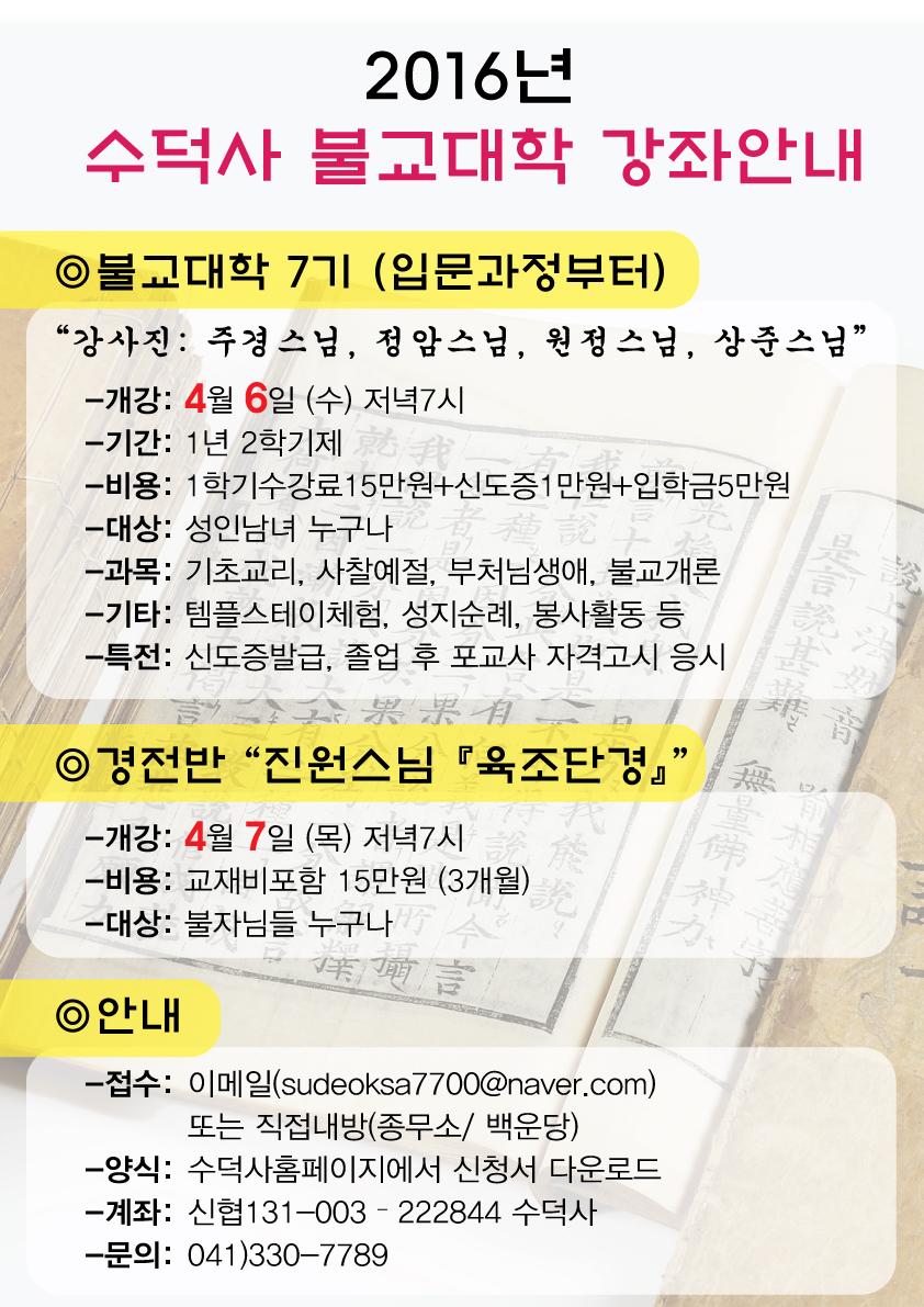 20160204-불교대-모집요강.jpg