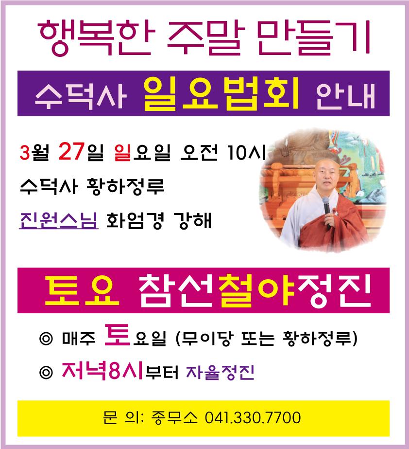 20160327-3월-일요법회.jpg