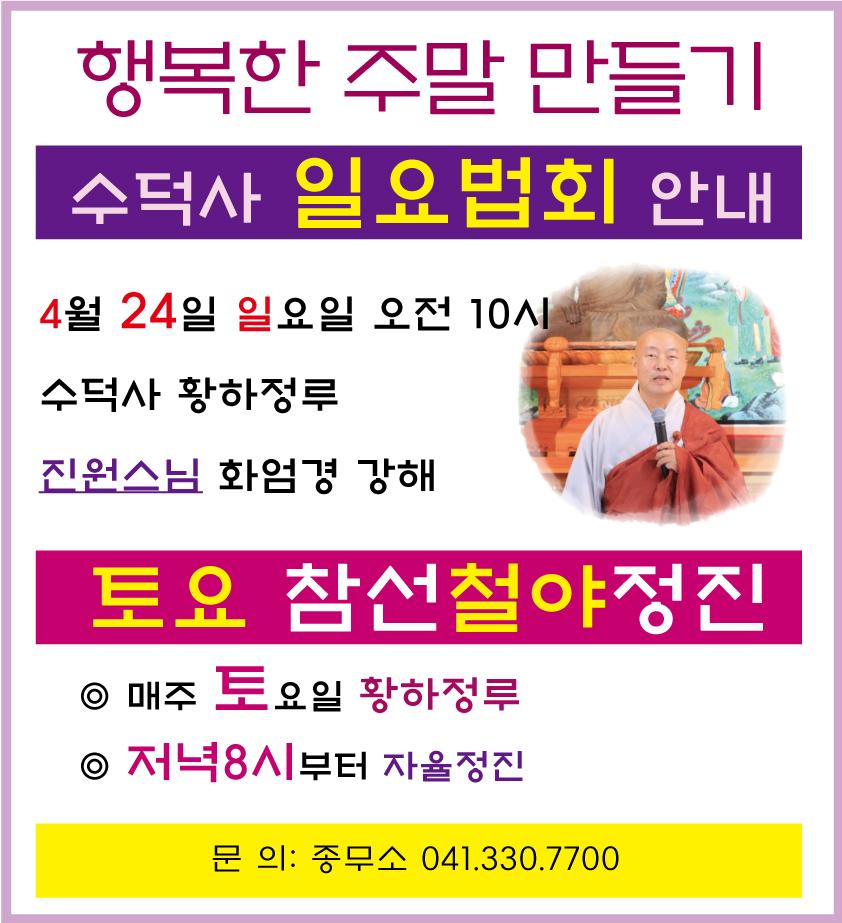 20160421-4주-일요법회.jpg