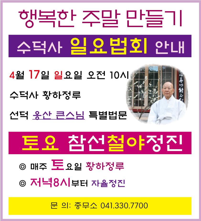 20160417-4월-일요법회.jpg