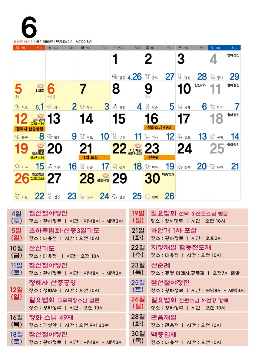 20160528-6월일정.jpg