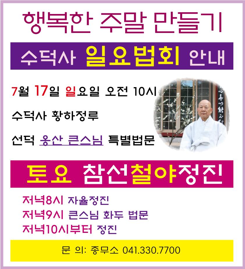 20160717-7월-일요법회.jpg