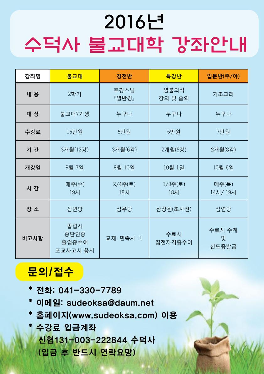 2016828-불교대-모집요강.jpg