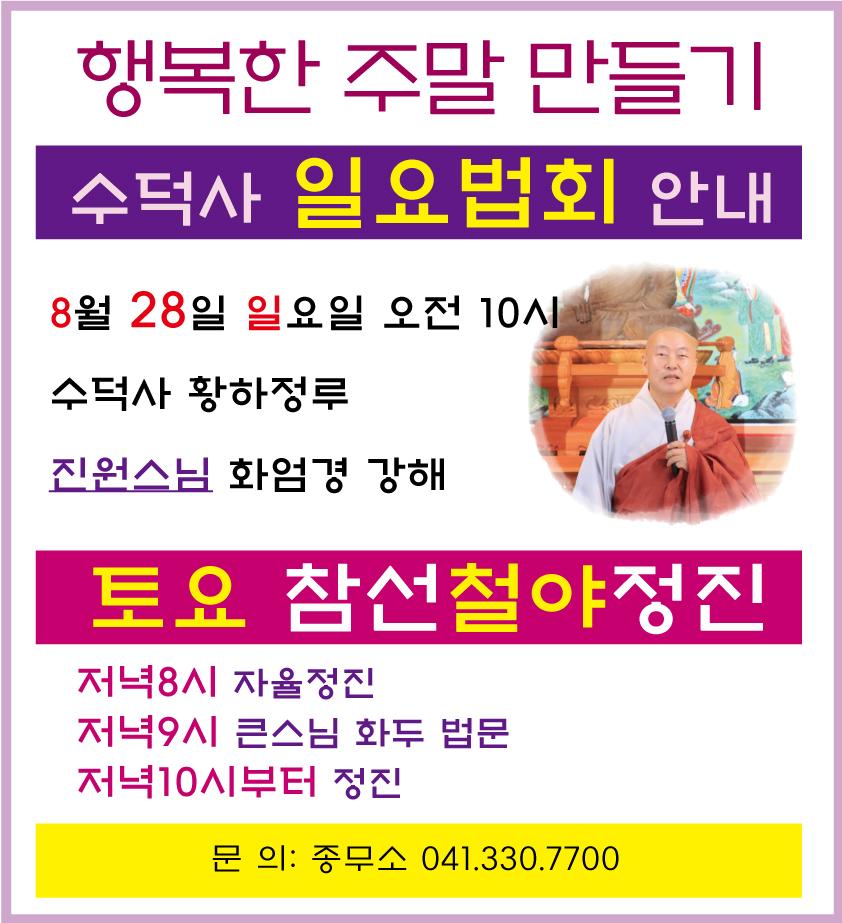 20160828-일요법회.jpg