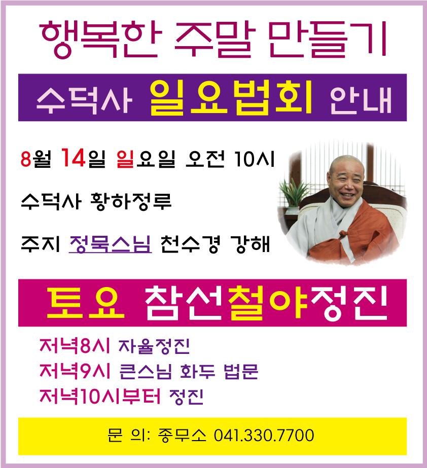 20160814-일요법회.jpg