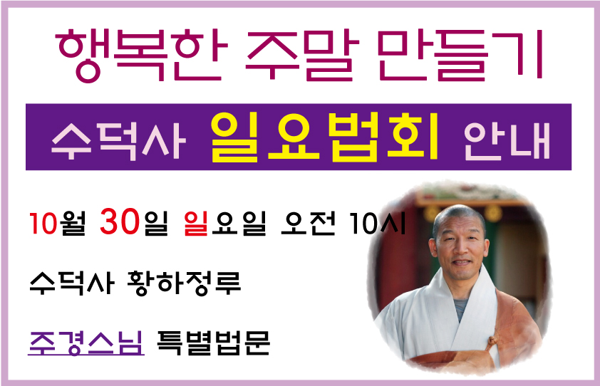 20161030-일요법회.jpg