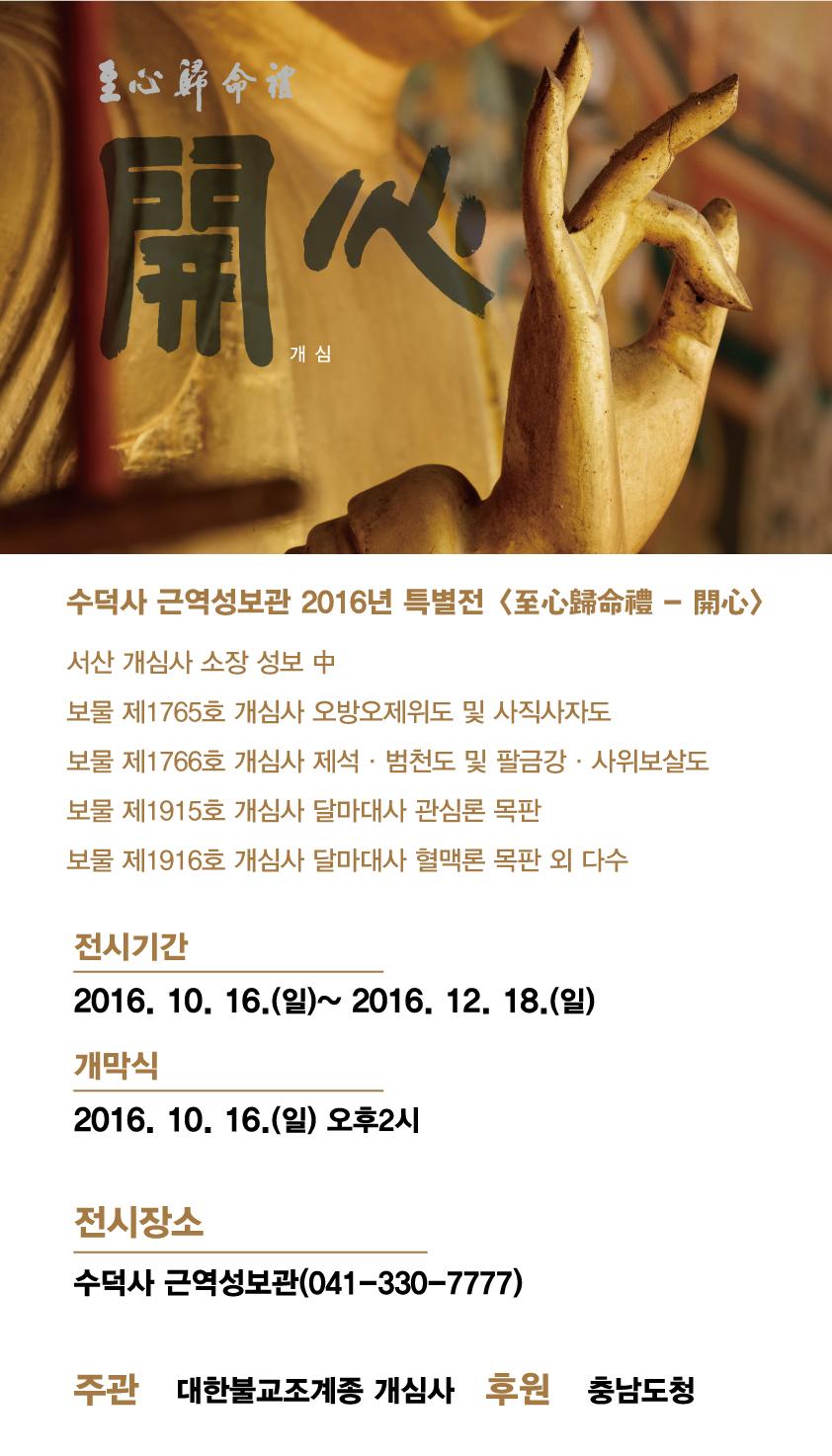 20161016-박물관특별전.jpg