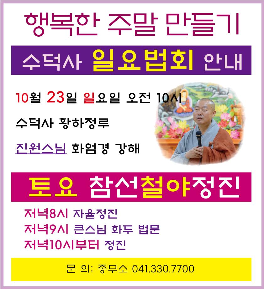 20161023-일요법회.jpg