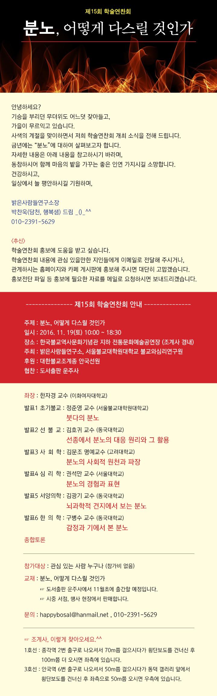 제15회분노홍보메일(1).jpg