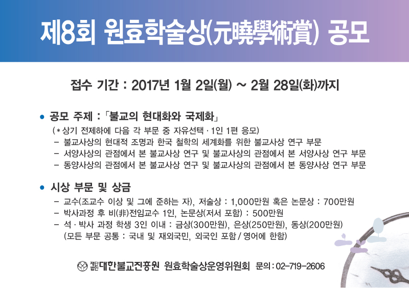제8회원효학술상(팝).jpg