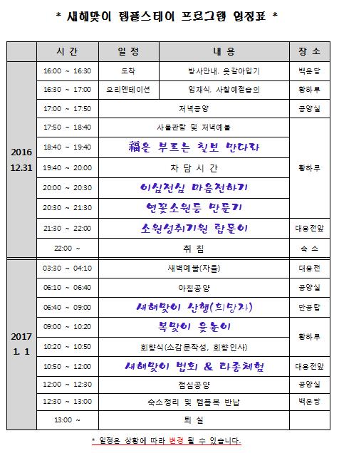 일정표_최종.png
