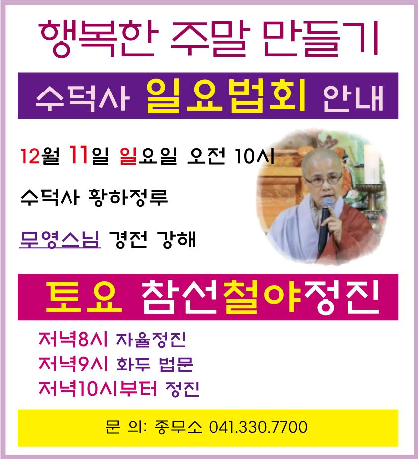 20161211-일요법회.jpg