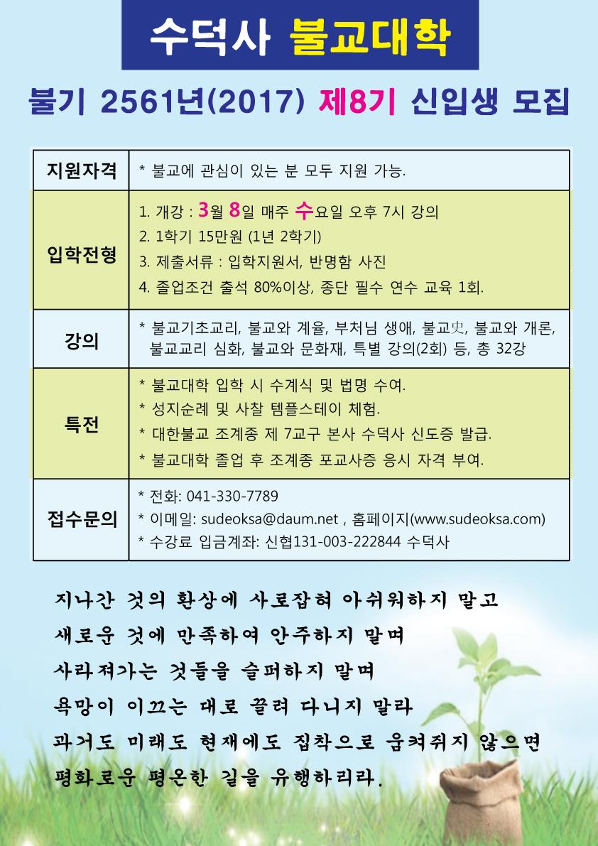 20170103-불교대-모집요강2.jpg