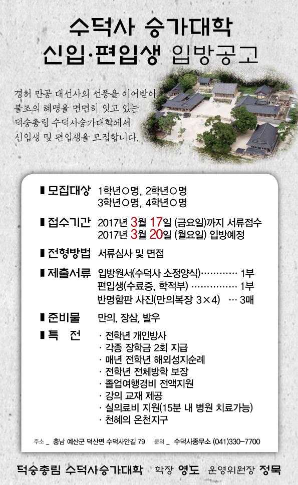 20170209-승가대학-입방공고.jpg