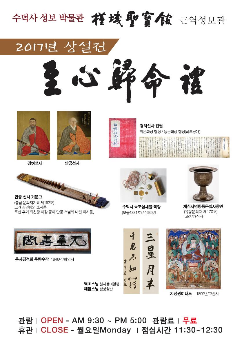 20170226-박물관-상설전-개관.jpg