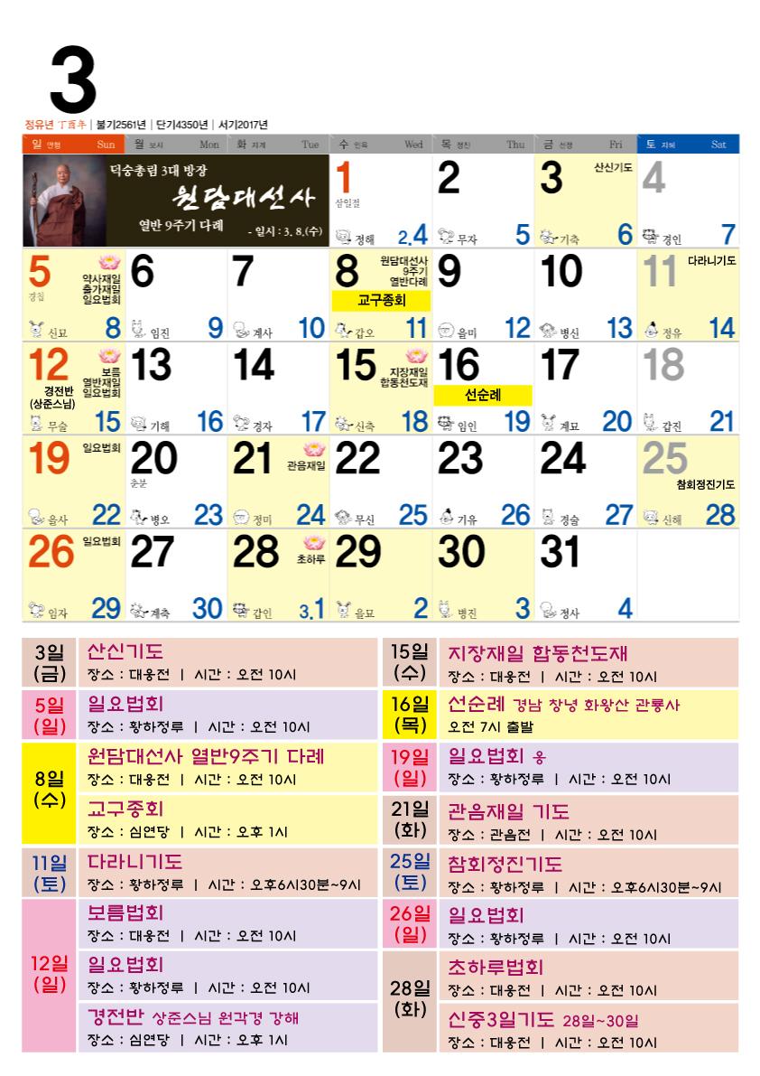 20170228-3월일정.jpg