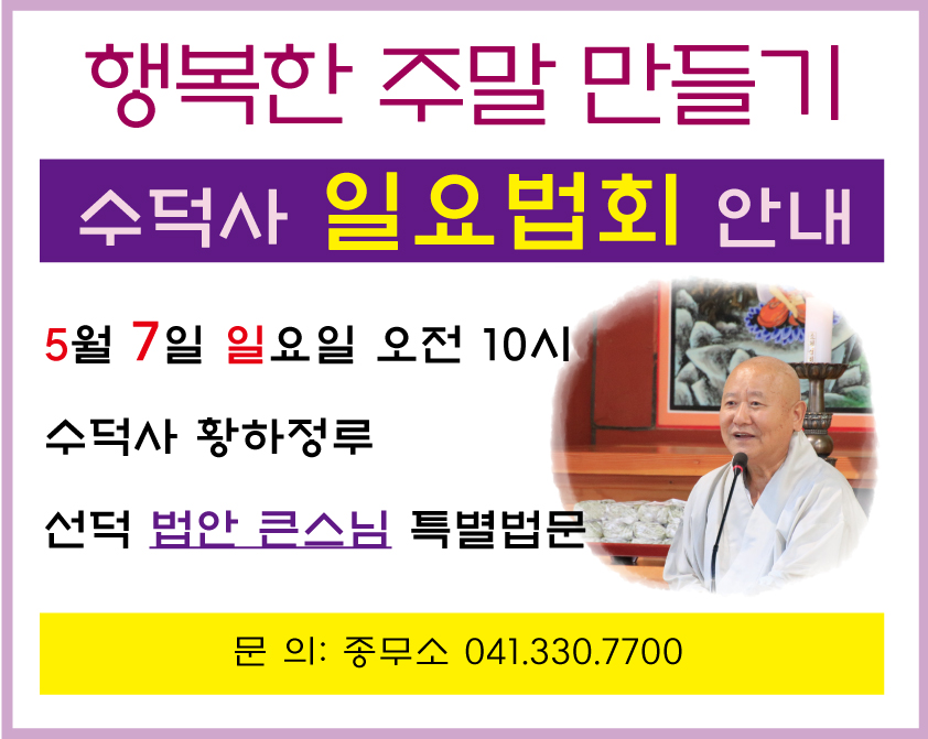 20170507-5월-일요법회.jpg