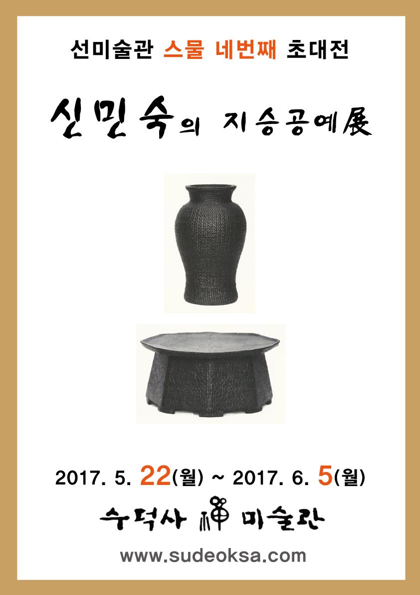 20170522-신민숙-전시.jpg
