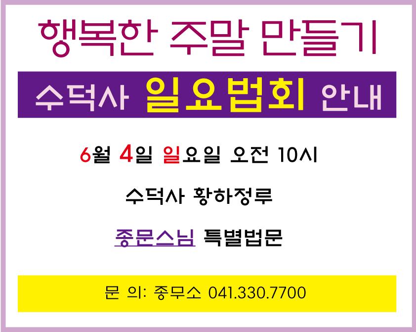 20170604-일요법회-종문스님.jpg