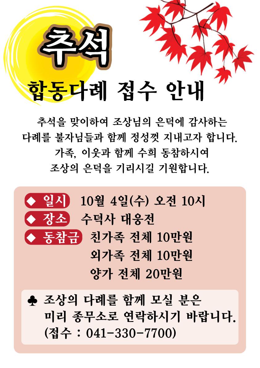 20171004-추석합동다례.jpg