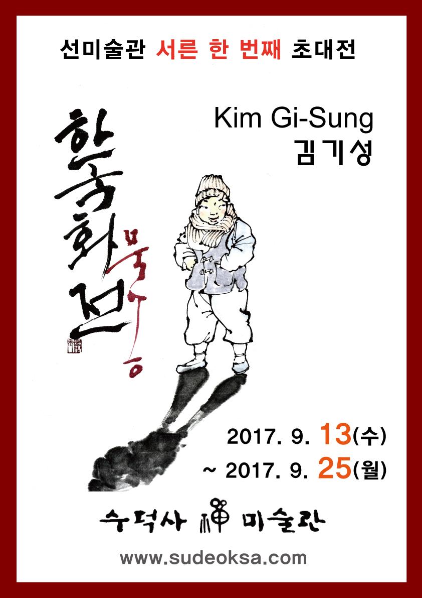 김기성_전시실-입구.jpg