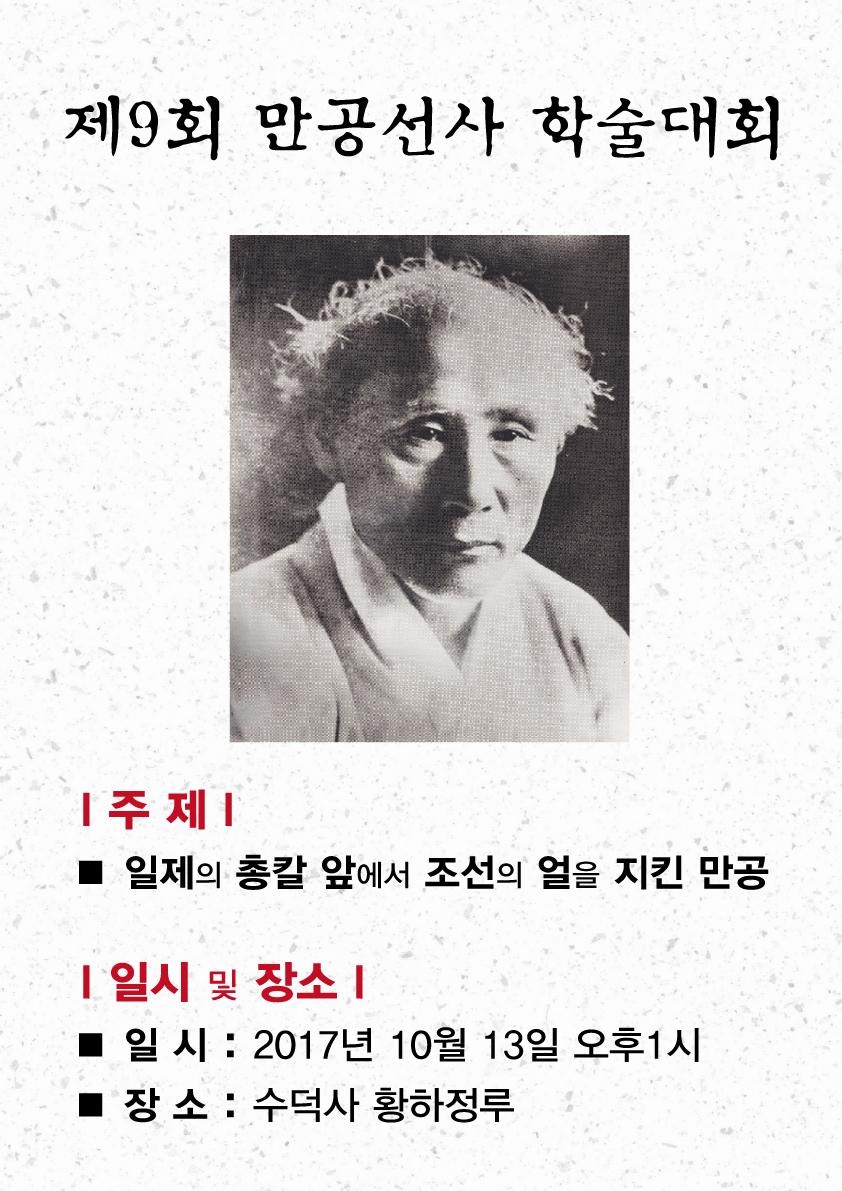 20171013-만공-세미나.jpg