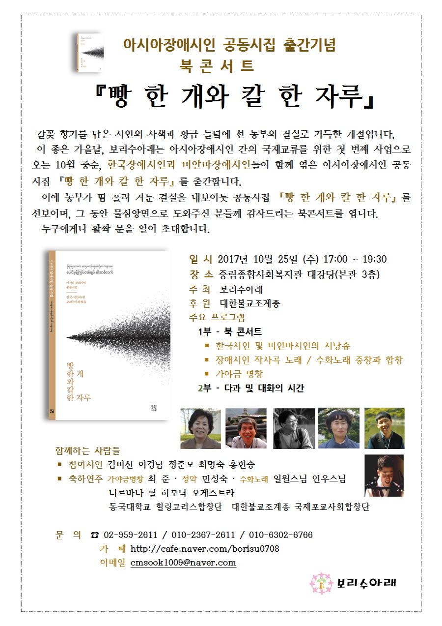borisu book consert.jpg