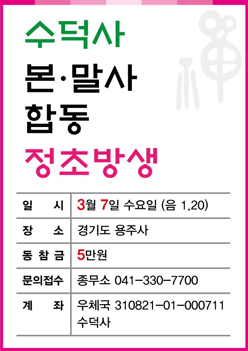 20180307-정월방생(용주사).jpg
