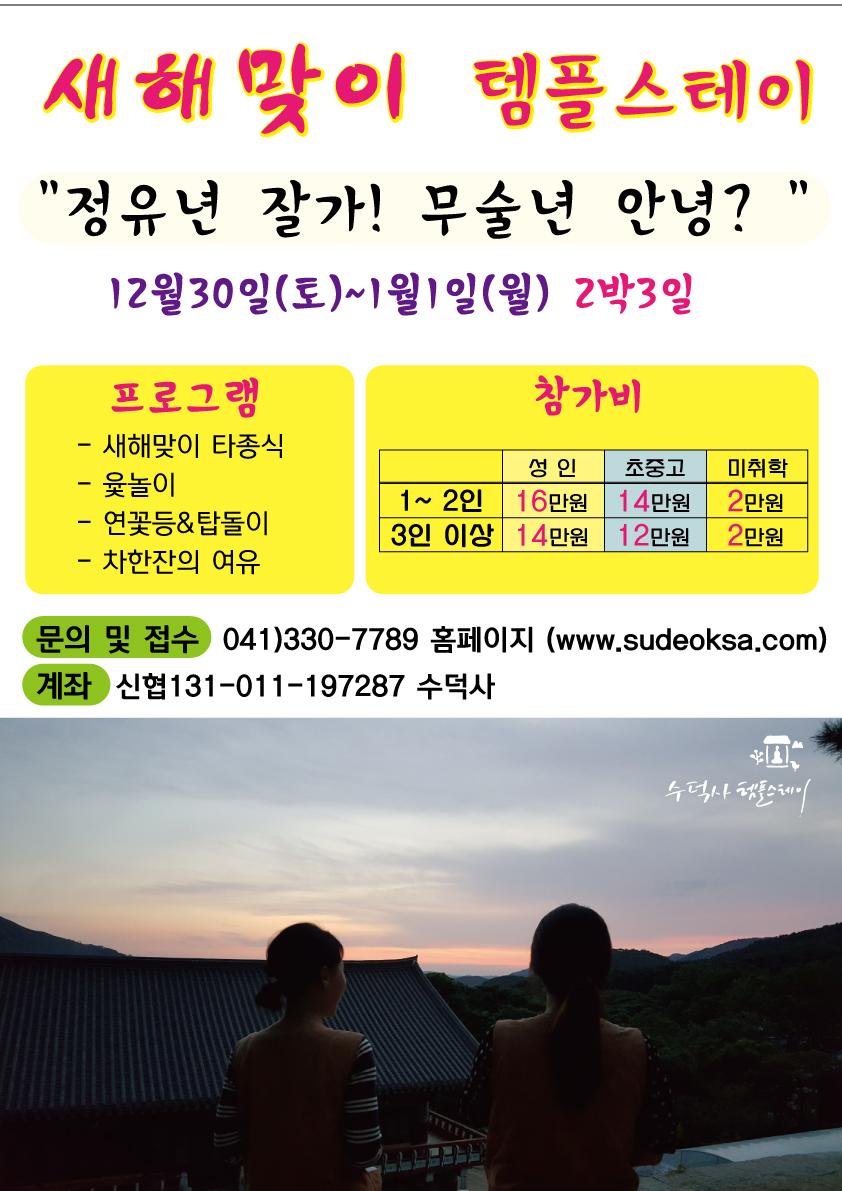 20171230-새해맞이-템플2.jpg