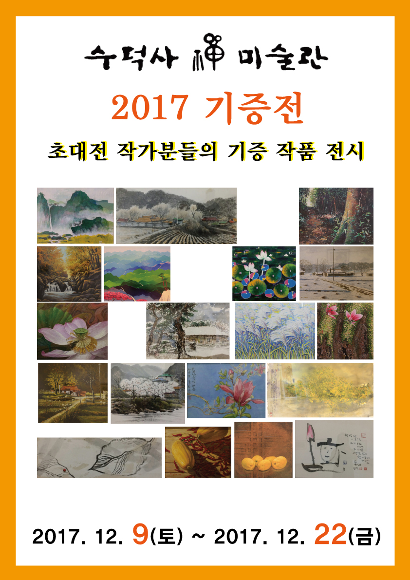 20171210-선미술관-입구-기증전.jpg