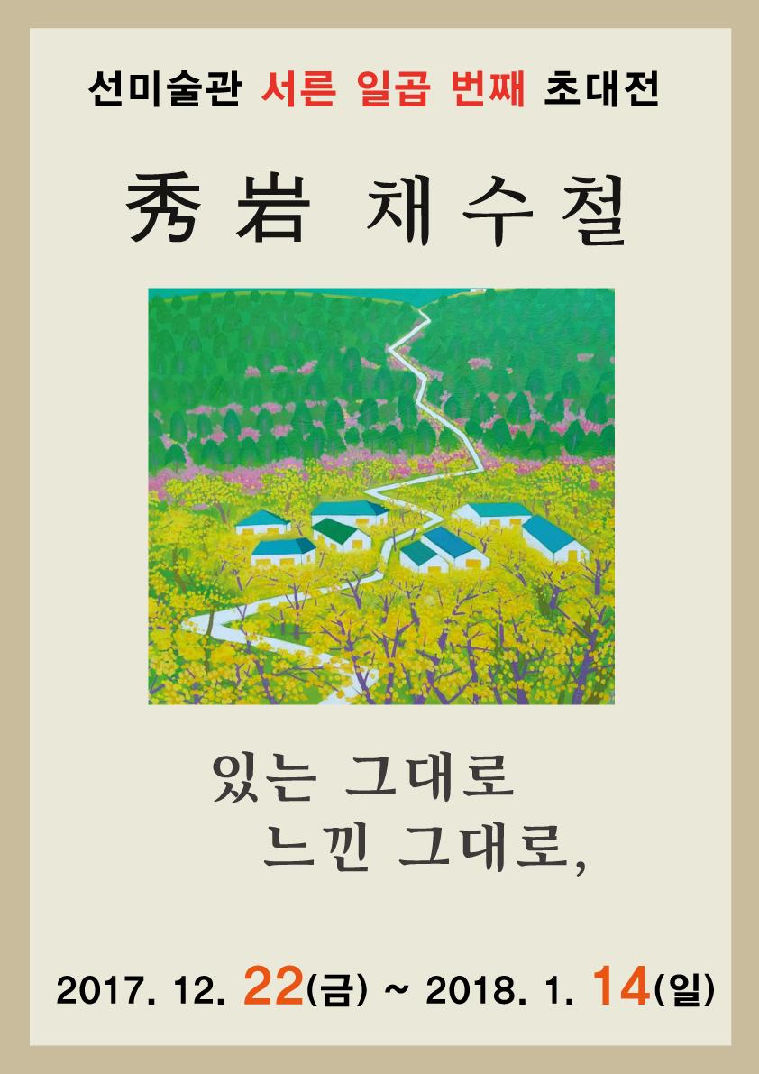 채수철_전시실-입구.jpg