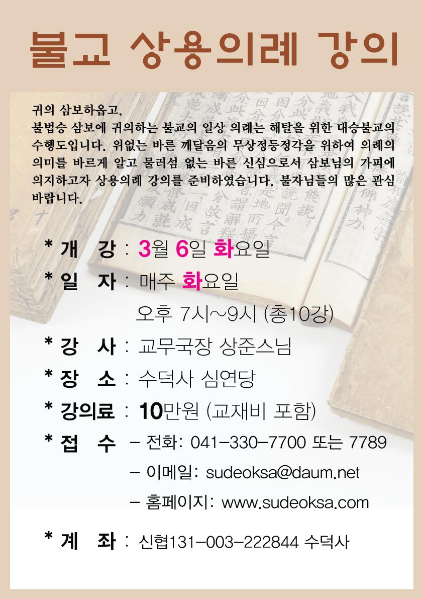 20180306-법요집-강의.jpg