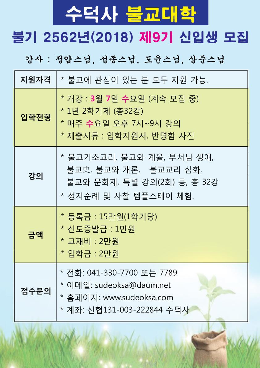 20180307-9기-불교대-모집요강.jpg