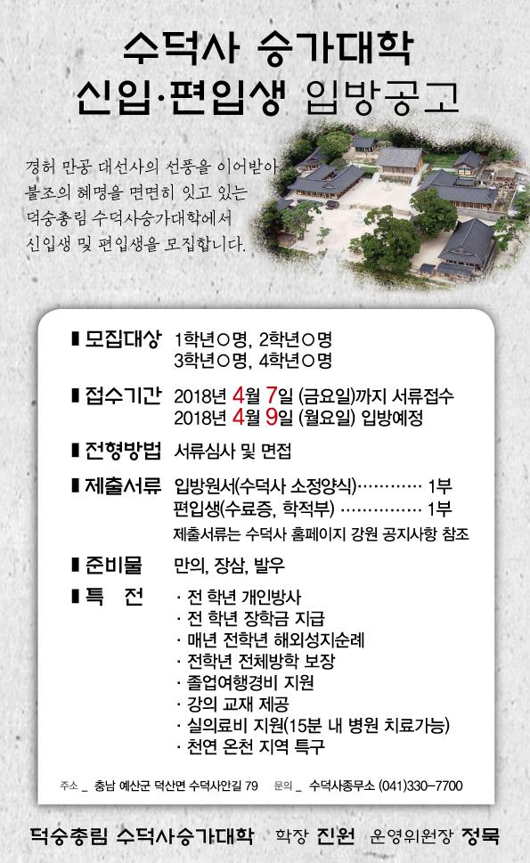 20180312-승가대학-입방공고.jpg