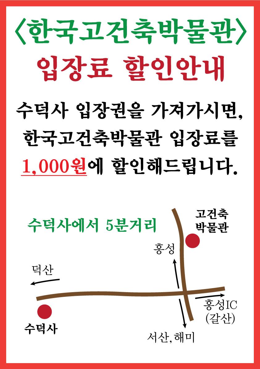 20180515-한국고건축박물관-입장권.jpg