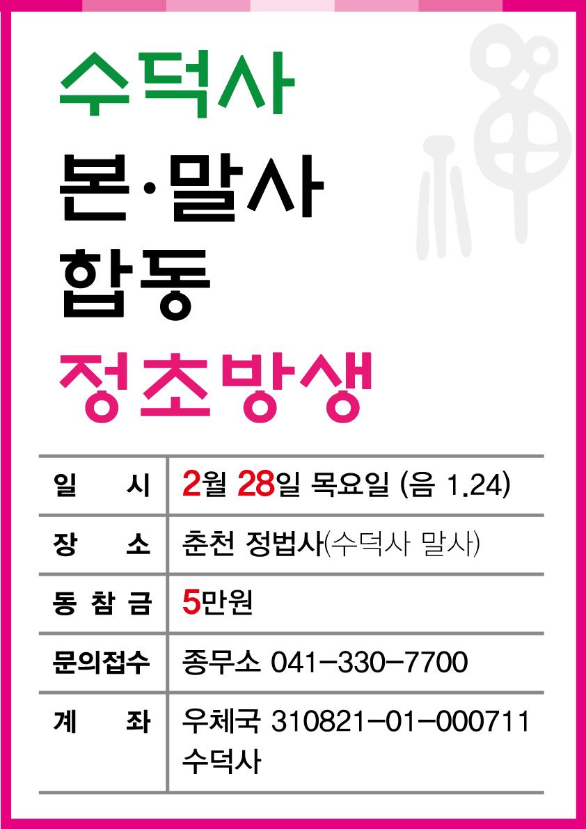 20190228-정월방생(정법사).jpg