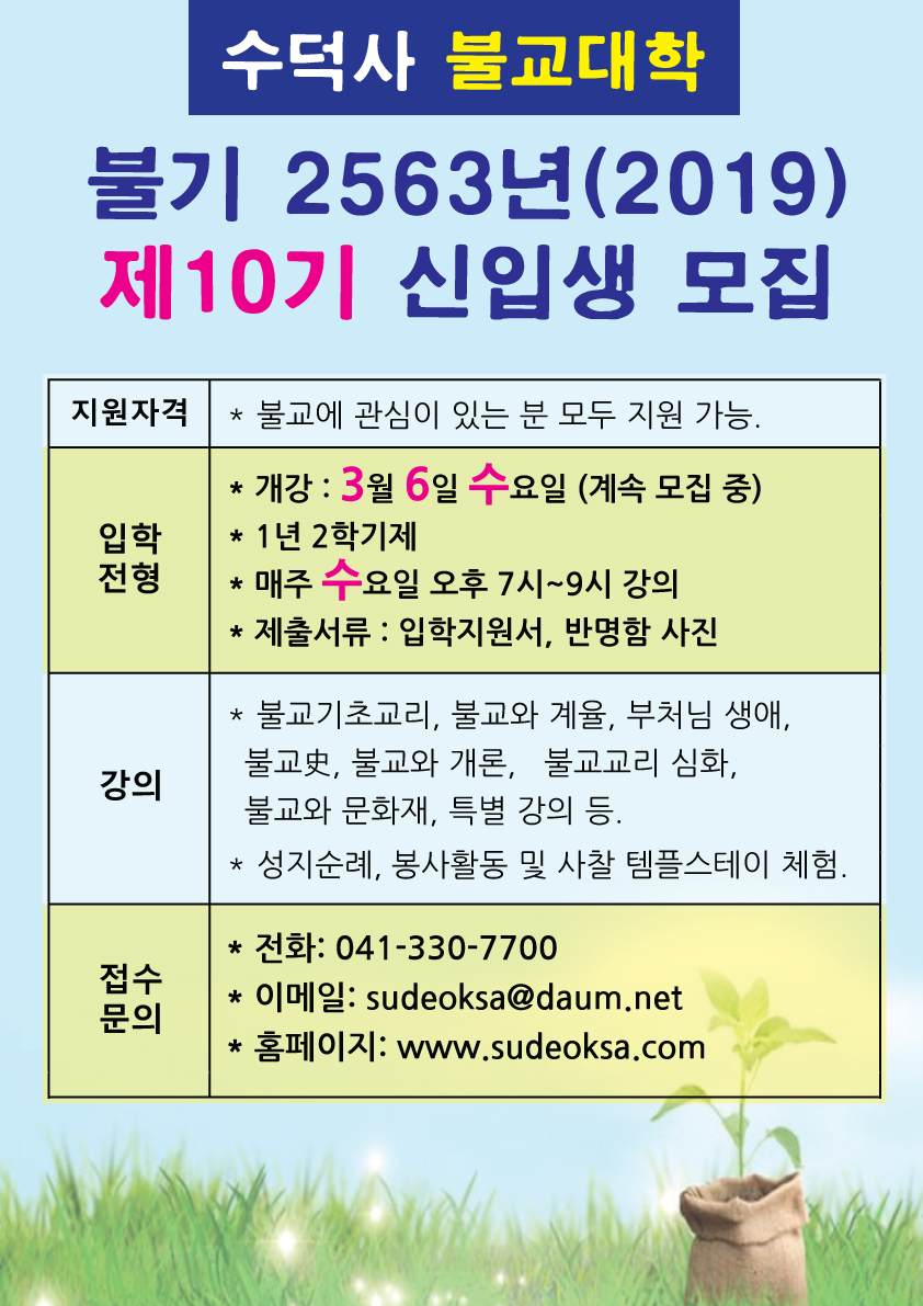20190306-10기-불교대.jpg